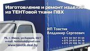 Тент Минск ремонт и изготовление