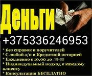 Деньги в долг , в рассрочку за 30-50 минут