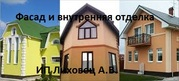 Фасад (утепление и покраска)  и внутренняя отделка Минск и Минская обл