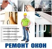 Срочный РЕМОНТ любых ОКОН ! т(8029)625-55-55