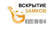 Вскрытие замков Минск