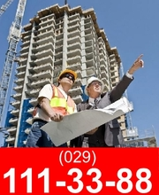 Оценка недвижимости Минск