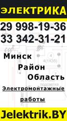 Электромонтажные работы в квартирах,  домах,  офисах Минска!