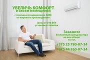 Кондиционеры Gree от официального дистрибьютора в Беларуси