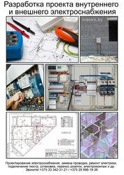 д. Заречье-1 - Проекты по электроснабжению любого уровня сложности