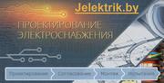 д. Цнянка - Проектирование электроснабжения и автоматизации