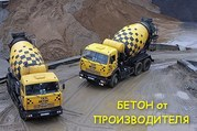 Бетон (раствор),  доставка миксером,  самосвалом,  бетононасос.
