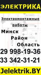 Вызвать электрика в Минске