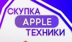 КУПЛЮ ОРИГИНАЛЬНЫЙ APPLE iPHONE