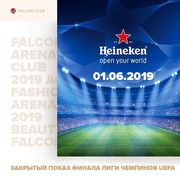 Финал Лиги Чемпионов в Falcon CLub Arena