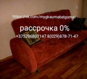 Перетяжка изготовление ремонт обивка мягкой мебелив Беларуси рассрочка