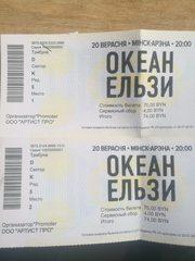 Продам билеты на Океан Эльзы