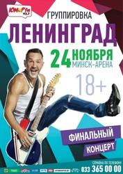 Билеты на концерт группы Ленинград 24.11.2019 (2 билета ) 160$