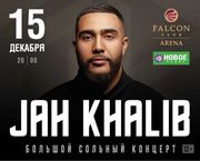 Продам билеты на концерт Jah Khalib танцпол!!!